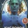 Кислород* на DVD