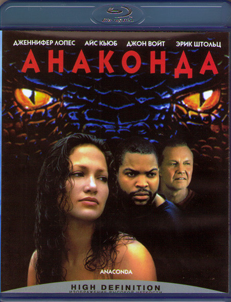 Анаконда (Blu-ray)* на Blu-ray
