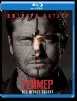Геймер 3D+2D (Blu-ray 50GB)