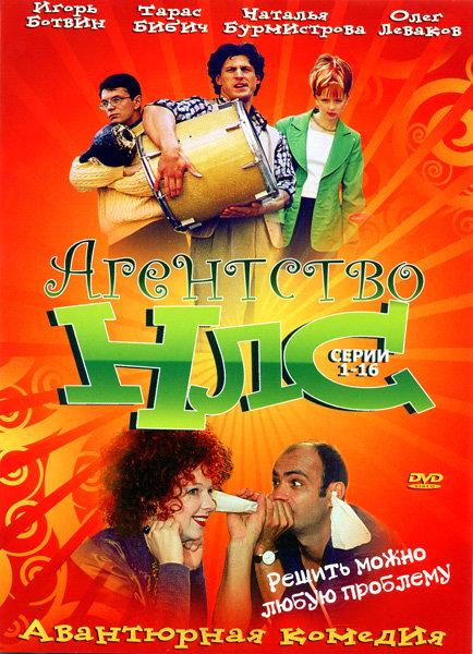 Агентство НЛС 2 Сезон (16 серий) на DVD