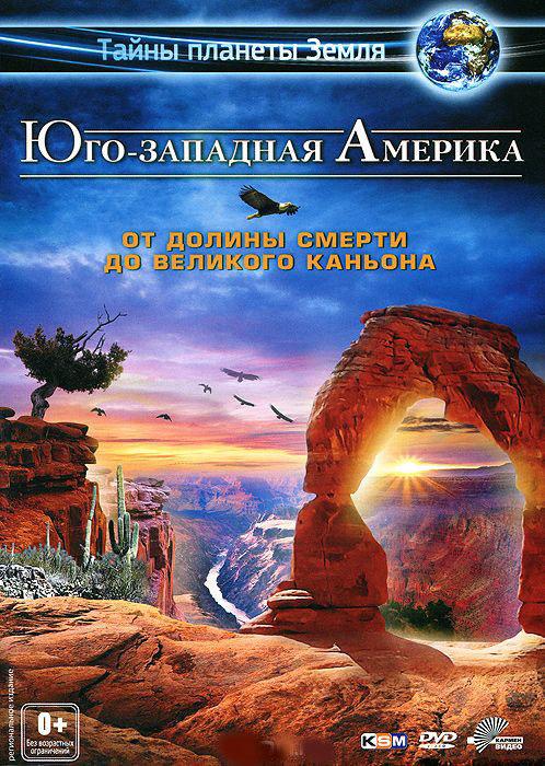 Юго западная Америка От Долины Смерти до Великого каньона на DVD