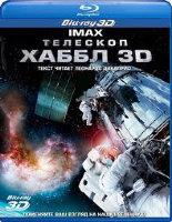 Телескоп Хаббл 3D+2D (Blu-ray)