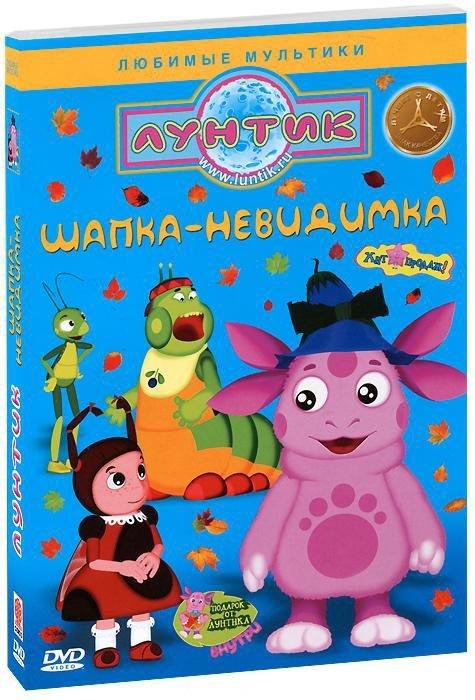 Лунтик Шапка невидимка (12 серий) на DVD
