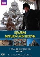 BBC Шедевры мировой архитектуры 2 Часть (Рай / Катастрофа)