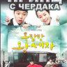Принц с чердака (20 серий) (4 DVD)