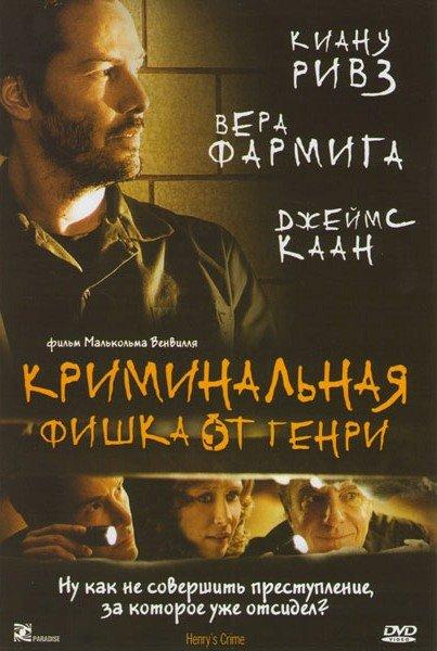 Криминальная фишка от Генри (Несносный Генри) на DVD