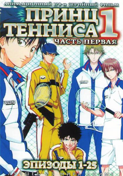 Принц тенниса 1 Часть (25 серий) (2 DVD) на DVD