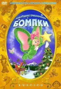 Бомпки (Новогодние приключения Бомпки) на DVD