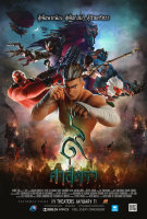 Сила девяти богов (Blu-ray)