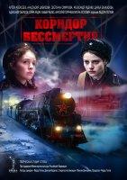 Коридор бессмертия (Blu-ray)
