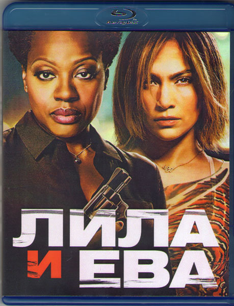 Лила и Ева (Blu-ray) на Blu-ray