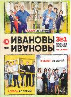 Ивановы Ивановы 1,2,3  Сезоны (61 серия)