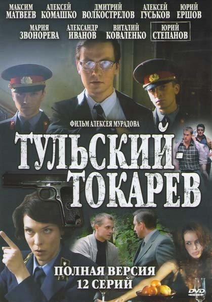 Тульский Токарев (12 серий) на DVD