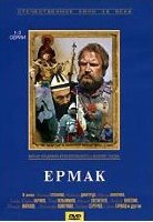Ермак (3 серии)
