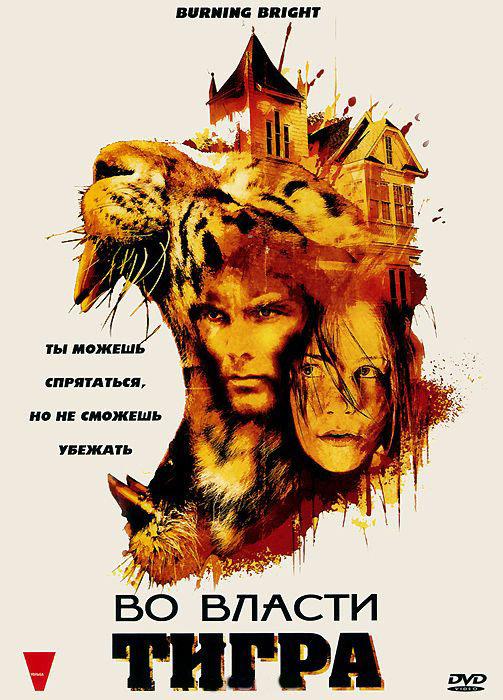Во власти тигра на DVD