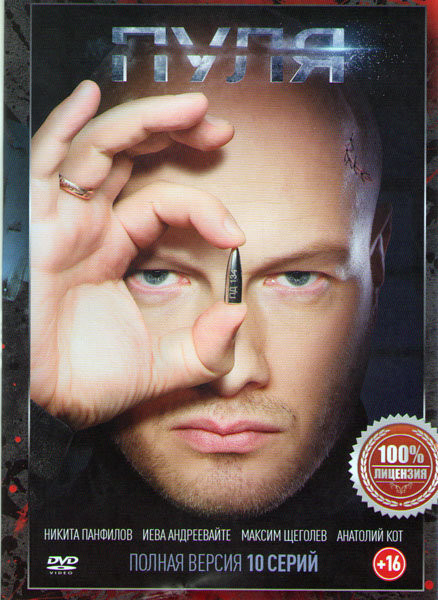 Пуля (10 серий) на DVD