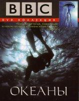 BBC Океаны 4 Части (4 DVD)