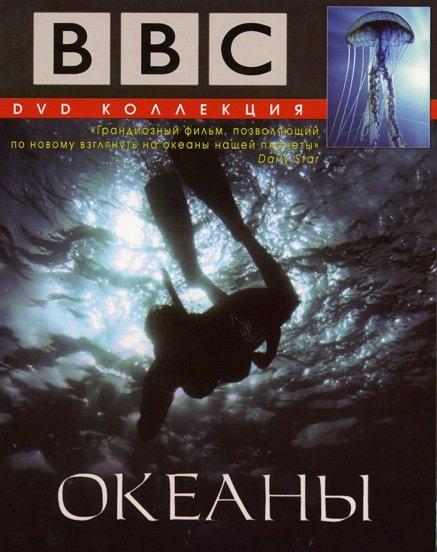 BBC Океаны 4 Части (4 DVD) на DVD