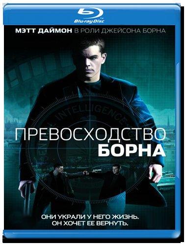 Превосходство Борна 3D (Blu-ray)