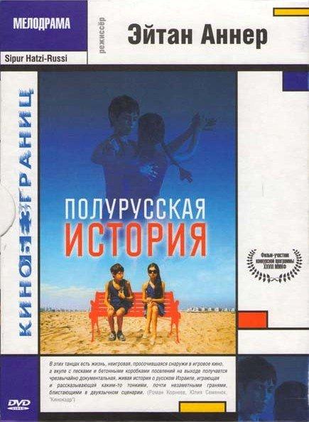 Полурусская история на DVD