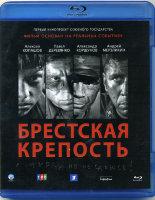 Брестская крепость (Blu-ray)*