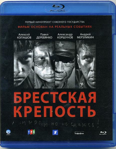 Брестская крепость (Blu-ray) купить лицензионный диск. Блюрей фильм с доставкой