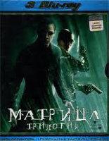 Матрица Трилогия (3 Blu-ray)