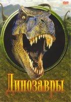 Парк Юрского периода 1,2,3 / Затерянный мир 1,2 / Карнозавр 1,2,3 / Легенда о динозаврах / Раптор / Птеродактиль (Динозавры)