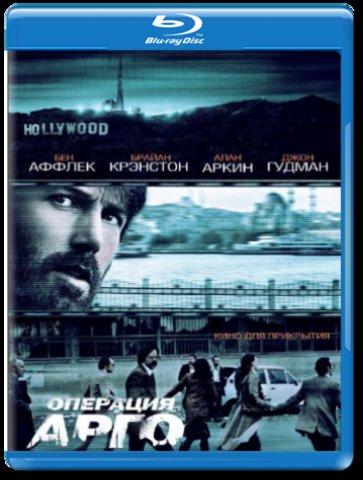 Операция Арго 3D (Blu-ray 50GB) на Blu-ray