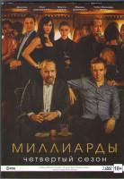Миллиарды 4 Сезон (12 серий) (2 DVD)