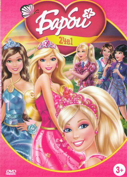 Барби 24в1 (Барби Жемчужная принцесса / Барби Марипоса и принцесса фея / Барби и ее сестры в сказке о пони / Барби Балерина в розовых паунтах / Барби