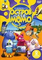 Остров МоМо 2 Диск (6-10 серии) на DVD