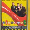 Светофор 5,6 Сезоны (40 серий) на DVD