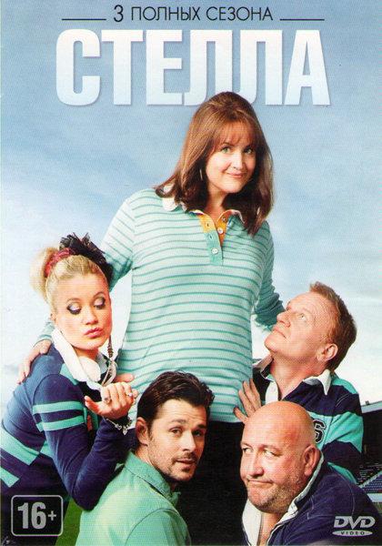 Стелла 1,2,3 Сезоны (30 серий) на DVD