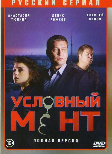 Условный мент (Охта) (24 серии) на DVD