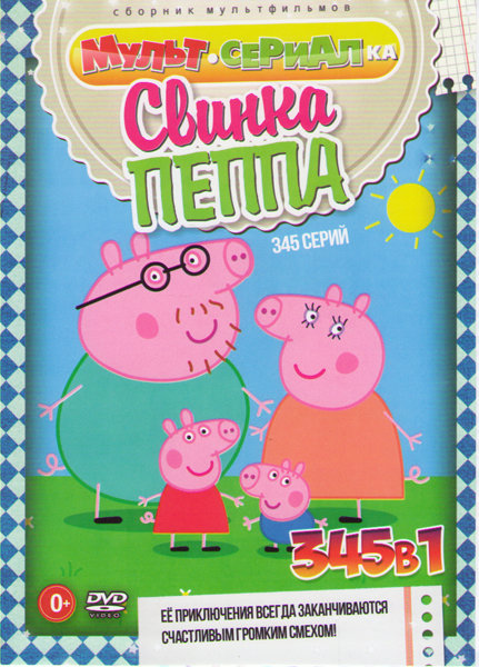 Свинка Пеппа (345 серий) на DVD