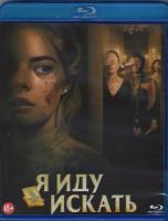 Я иду искать (Blu-ray)