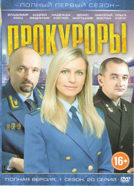 Прокуроры 1 Сезон (20 серий) на DVD