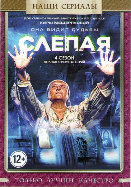Слепая 4 Сезон (40 серий)  на DVD