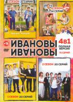 Ивановы Ивановы 1,2,3,4  Сезона (75 серий)
