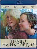 Право на наследие (Blu-ray)