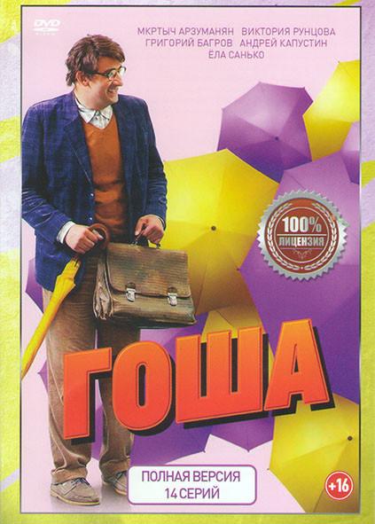 Гоша (14 серий) на DVD