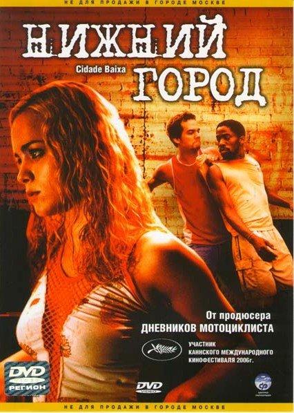 Нижний город  на DVD