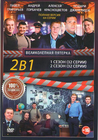 Великолепная пятерка 1,2 Сезоны (64 серии) на DVD