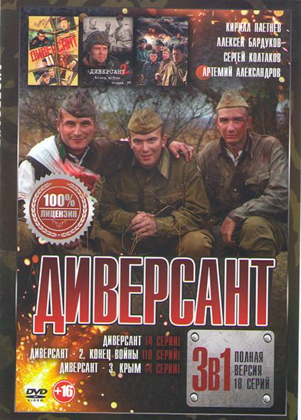 Диверсант 1 (4 серии) / Диверсант 2 Конец войны (10 серий) / Диверсант 3 Крым (4 серии) на DVD