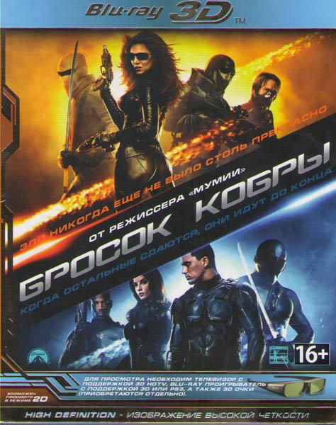 Бросок Кобры 3D+2D (Blu-ray)