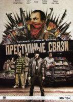 Преступные связи 1 Сезон (13 серий) (2 DVD)
