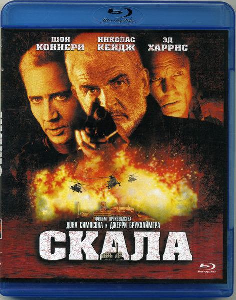 Скала (Blu-ray)* на Blu-ray