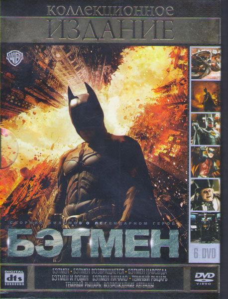 Бэтмен / Бэтмен возвращается / Бэтмен навсегда / Бэтмен  и Робин / Бэтмен Начало / Темный рыцарь / Темный рыцарь Возрождение легенды (6 DVD) на DVD