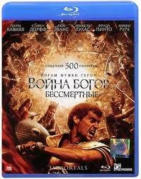 Война Богов Бессмертные (Blu-ray)* на Blu-ray